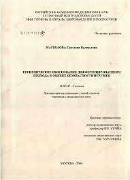 Диссертация на тему Гигиеническое обоснование дифференцированного  Гигиеническое обоснование дифференцированного подхода к оценке безопасности игрушек тема диссертации и автореферата по ВАК 14 00 07 кандидат медицинских