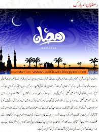 ramzan ki barkatain essay in urdu blessings of ramadan ki fazilat  ramzan ki barkatain essay in urdu blessings of ramadan ki fazilat