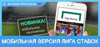 Лига ставок моб приложение