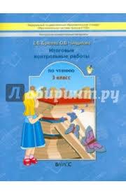 Книга Литературное чтение класс Итоговые контрольные работы  3 класс Итоговые контрольные работы Литературное