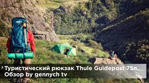 Обзор <b>рюкзака Thule Guidepost 75L</b>: gennych tv - YouTube
