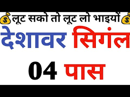 Satta King Record Chart Gali Desawar June Com Www