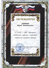 Мордовский культурный центр Тольятти грамоты Почётный диплом Думы г о Тольятти