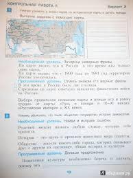 Иллюстрация из для Проверочные и контрольные работы к  Иллюстрация 9 из 37 для Проверочные и контрольные работы к учебнику Окружающий мир