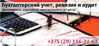 Дипломные курсовые и контрольные работы по бухгалтерскому учету  Дипломные курсовые и контрольные работы по бухгалтерскому учету ревизии и аудиту