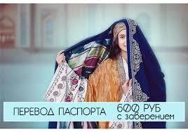 Нотариальный перевод руб за день Бюро переводов СПб