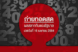 ตรวจหวย 16 เมษายน 2564 ตรวจรางวัลที่ 1 ผลสลากกินแบ่งรัฐบาล งวดนี้