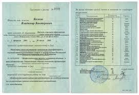 Оценка собственности Приложение к диплому Приложение к диплому