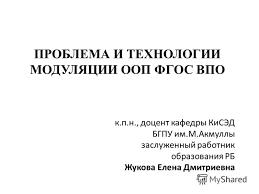 Презентация на тему ПРОБЛЕМА И ТЕХНОЛОГИИ МОДУЛЯЦИИ ООП ФГОС ВПО  1 ПРОБЛЕМА И ТЕХНОЛОГИИ МОДУЛЯЦИИ ООП ФГОС