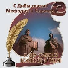 Святые равноапостольные Мефодий и Кирилл - учители словенские