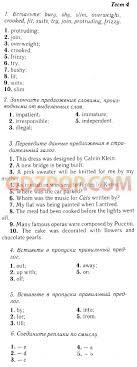Решебник ГДЗ ответы по английскому языку класс spotlight  Тест 4