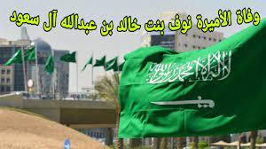 وفاة الأميرة نوف بنت خالد بن عبدالله آل سعود - YouTube