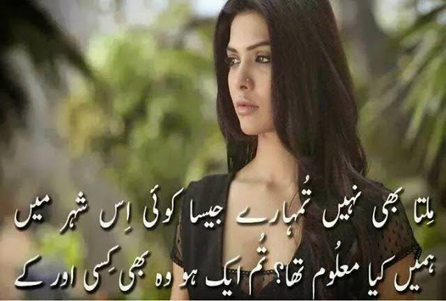 urdu shayari in hindi love