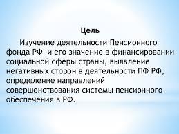 дипломная презентация по пенсионному фонду россии 3 Цель Изучение деятельности Пенсионного
