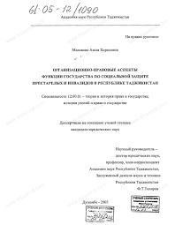 Диссертация на тему Организационно правовые аспекты функции  Диссертация и автореферат на тему Организационно правовые аспекты функции государства по социальной защите престарелых