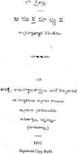 Amuktamalyada Wikipedia