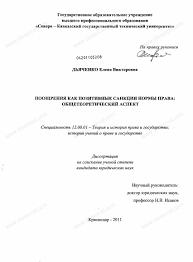 Диссертация на тему Поощрения как позитивные санкции нормы права  Диссертация и автореферат на тему Поощрения как позитивные санкции нормы права