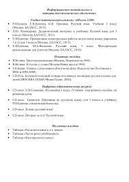 рабочая программа б класс 28