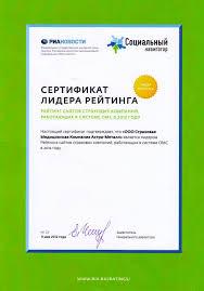 Дипломы и сертификаты ООО СМК АСТРА МЕТАЛЛ Лидер рейтинга сайтов страховых компаний