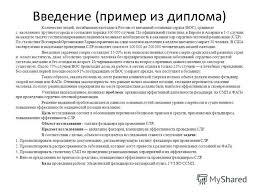 Презентация на тему Актуальные вопросы содержания дипломной  14 Введение пример из диплома