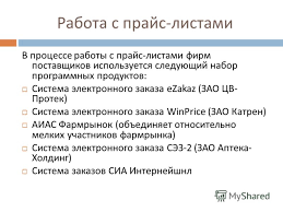 Презентация на тему ДИПЛОМНАЯ РАБОТА НА ТЕМУ ПОДСИСТЕМА  6 Работа