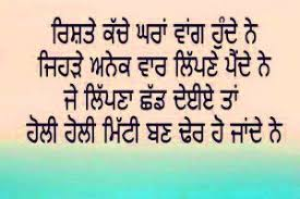 punjabi love status images photo pictures pics hd for whatsapp
