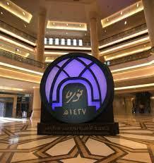 جامعة الأميرة نورة بنت عبدالرحمن تدشن هويتها الجديدة نحو رؤية 2030