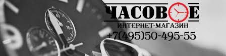 Часовое - все <b>часы</b> в одном магазине | ВКонтакте