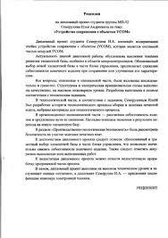 Рецензии на дипломный проект специалиста ВТ doc pdf Все для  Рецензии на дипломный проект специалиста ВТ