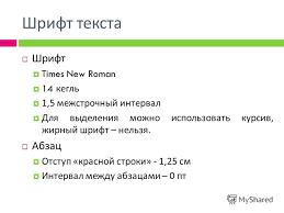 Презентация на тему ТРЕБОВАНИЯ К ОФОРМЛЕНИЮ КУРСОВЫХ РАБОТ  7 Шрифт
