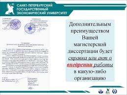 Правила по оформлению магистерской диссертации для регистрации  диссертации будет справка или акт о внедрении работы в какую либо организацию