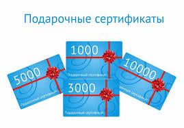 Картинки по запросу подарочные сертификаты