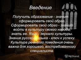 Презентация на тему Исследовательский реферат по русскому языку  2 Введение Получить образование