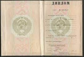 Купить диплом ВУЗов о высшем образовании недорого в Москве Диплом о высшем образовании СССР до 1996 года