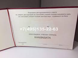 Купить диплом кандидата наук в Москве Корочка диплома кандидата  Видео документа