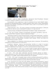 Реферат по теме Музей заповедник Гатчина docsity Банк Рефератов Скачать документ