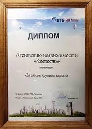 Нам доверяют Квартира на дом в Перми МЫ получили диплом от банка ВТБ