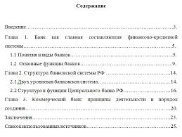 Банки их виды и функции Курсовые дипломные расчеты Курсовая работа на тему Банки их виды и функции