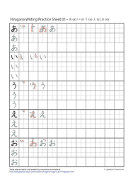 How To Write Hiragana Chart Hiragana Writing Practice Characters Japanese Lesson Com