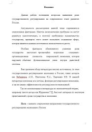 Государственное регулирование экономики в России Курсовые работы  Государственное регулирование экономики в России 30 10 14