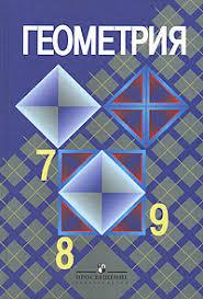 Геометрия Все гдз решебники онлайн all gdz online ГДЗ Геометрия 9 класс Атанасян Л С 2015 год