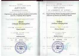 Скан диплома кмн Главная Оставить отзыв