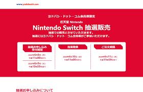 ヨドバシ カメラ nintendo switch 抽選