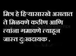 English Quotes About Friendship Best Marathi Quotes On Friendship Spoken English In Marathi YouTube