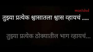 marathi love poem marathi status whats app status marathi love status marathi
