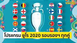 ตารางบอลยูโร 2020 รอบรองชนะเลิศ โปรแกรมถ่ายทอดสด 6 - 7 กรกฎาคม 64