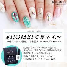 Homeiで夏ネイル コンテスト開催中 Homeiのブログ cosme