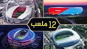 الملاعب 12 التي ستحتضن بطولة أمم أوروبا 2020 في 12 دولة مختلفة