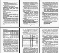 Диплом Анализ эффективности доходов и расходов организации   Диплом Анализ эффективности доходов и расходов организации