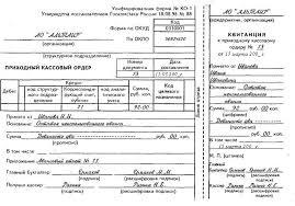 Отчет по практике пм документирование хозяйственных операций  Производственной практике профессионального модуля 01 Документирование хозяйственных операций и ведение бухгалтерского учета Операции по кассовому ордеру